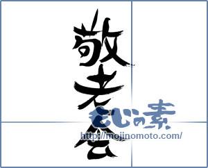 筆文字素材:敬老会 [16158]