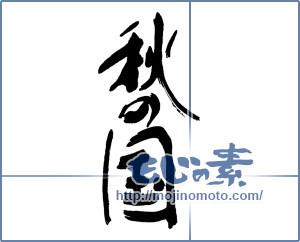 筆文字素材:爽やか・秋の国 [16220]