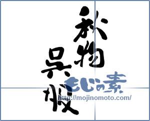 筆文字素材:秋物呉服 [16236]