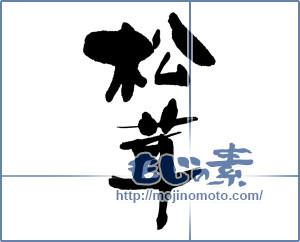 筆文字素材:美味しそうな松茸 [16255]