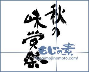 筆文字素材:秋の味覚 [16257]