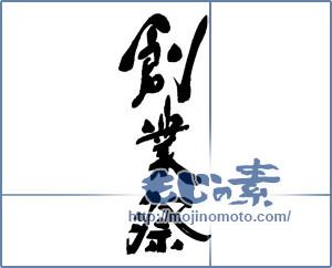 筆文字素材:創業祭 [16263]