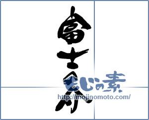 筆文字素材:富士の介(魚の名前) [16264]