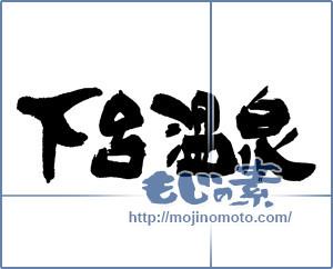筆文字素材:下呂温泉 [16269]