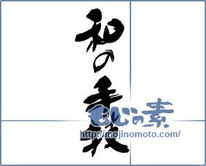 筆文字素材:和の手技 [16274]
