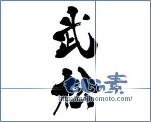 筆文字素材:武松 [16275]