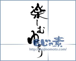 筆文字素材:楽しむゆとり [16291]