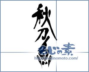 筆文字素材:秋刀魚の姿 [16301]