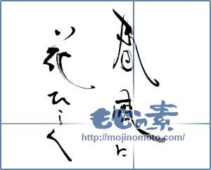 筆文字素材:春風~(年賀用) [16383]