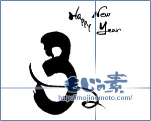 筆文字素材:子・happy~② [16389]