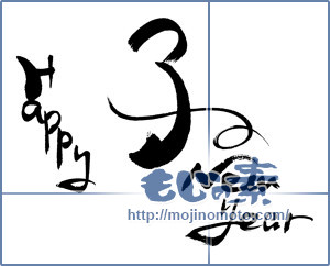 筆文字素材:子・happy~③ [16390]