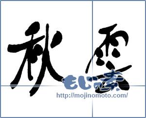 筆文字素材:秋雲 [16399]