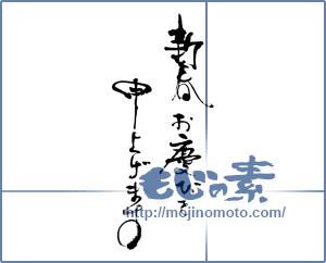 筆文字素材:新春お喜びを~ [16406]