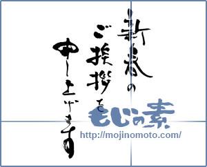 筆文字素材:新春の~ [16407]
