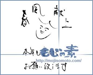 筆文字素材:春風献上(年賀用) [16491]