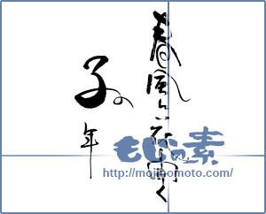 筆文字素材:春風に花開く(年賀用) [16493]