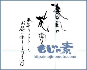 筆文字素材:春風に花開く(年賀用) [16503]