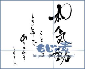 筆文字素材:和気動(年賀用)② [16516]