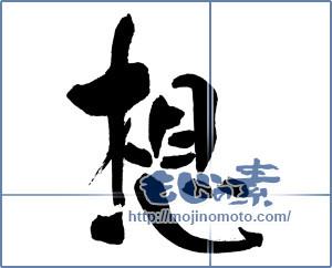 筆文字素材:想⑤ [16526]