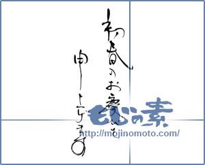筆文字素材:初春のお慶び(年賀用) [16552]