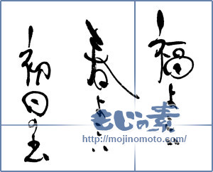 筆文字素材:初日の出②(年賀用) [16560]