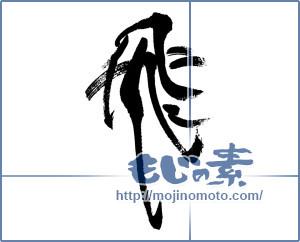 筆文字素材:飛ぶ像(rin-art) [16575]