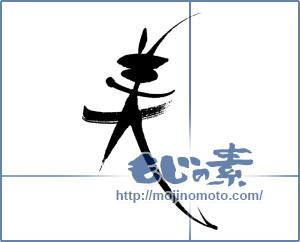 筆文字素材:美形(rin-art) [16576]