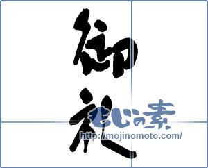 筆文字素材:御礼 [16577]