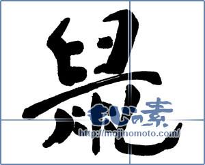 筆文字素材:鼠(年賀用) [16579]