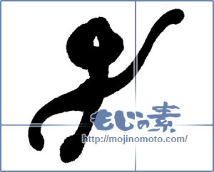 筆文字素材:子①(年賀用) [16580]
