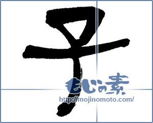 筆文字素材:子④(年賀用) [16583]