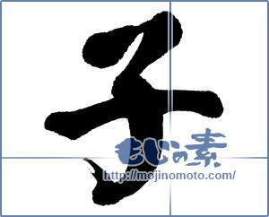筆文字素材:子⑤(年賀用) [16584]