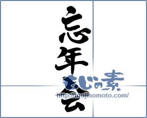 筆文字素材:忘年会② [16603]