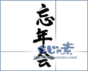筆文字素材:忘年会③ [16604]