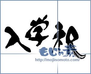 筆文字素材:入学式 [16667]