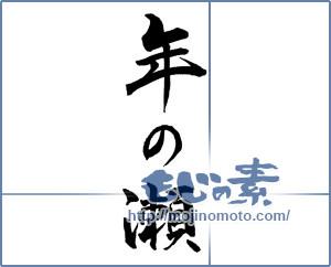 筆文字素材:年の瀬 [16753]