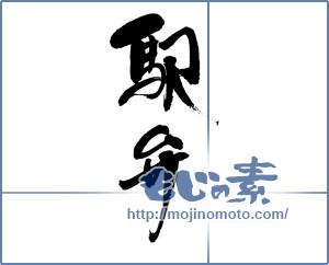 筆文字素材:駅弁 [16844]