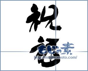 筆文字素材:祝福 [16931]