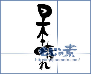 筆文字素材:日本晴れ [16934]