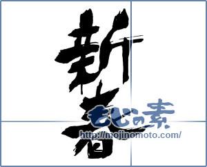 筆文字素材:新春 [16976]