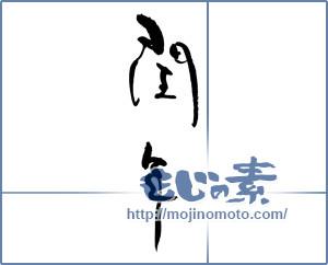 筆文字素材:閏年(うるうどし) [17141]