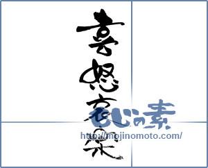 筆文字素材:喜怒哀楽 [17178]