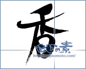 筆文字素材:香 [17343]