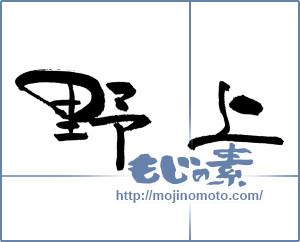 筆文字素材:野上(表札) [17436]
