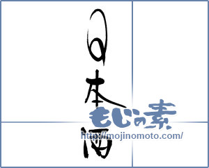筆文字素材:日本酒 [17449]