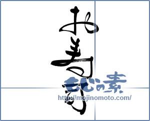 筆文字素材:お寿司 [17450]