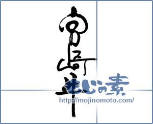 筆文字素材:宮崎牛 [17453]