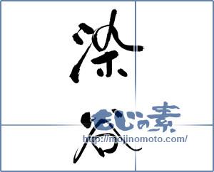 筆文字素材:染谷(表札) [17454]