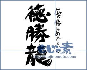 筆文字素材:徳勝龍 [17458]