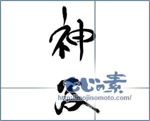 筆文字素材:神谷(表札) [17460]